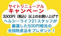3,500円(税込)以上お買い上げで500円相当の全国特産品をプレゼント!