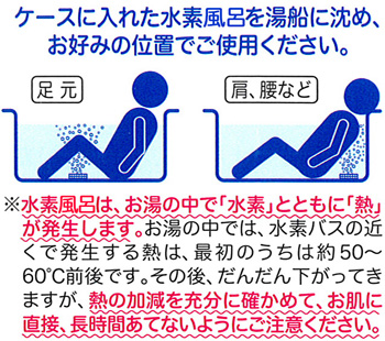 水素風呂2-1
